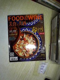 美食与美酒  2014 年6月号