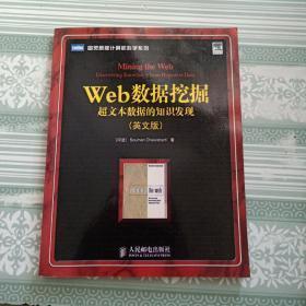 Web数据挖掘:超文本数据的知识发现