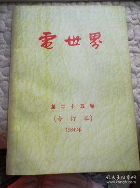 电世界第二十五卷(合订本)1984年《42340》