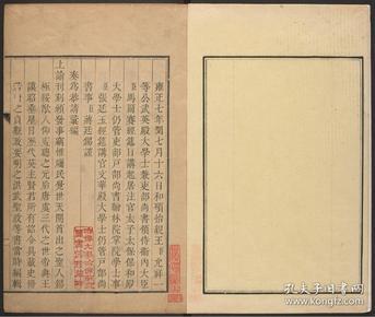 (清雍正)雍正上谕不分卷(30册全)高清原色电子版。