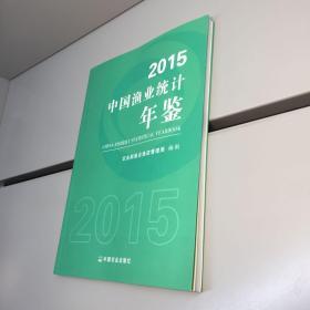中国渔业统计年鉴(2015)