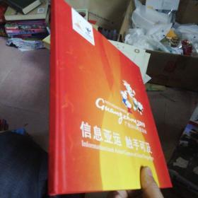 信息亚运 触手可及:广州2010年亚运会(中国电信亚运会吉祥物纪念电话卡)