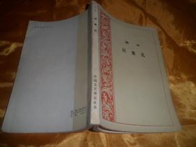 外国文艺理论丛书《拉奥孔》