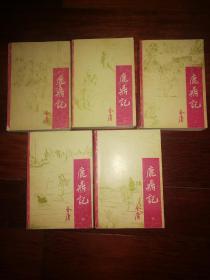 鹿鼎记(5册全)