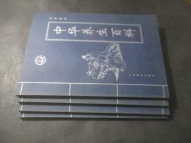 中华养生百科:中华藏典(全四卷)