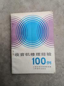 收音机修理经验100例