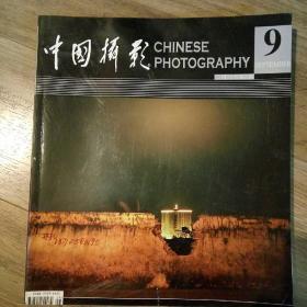 中国摄影2007/9