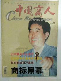 中国商人2001_3