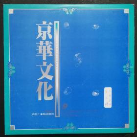八千里路云和月 配乐原声带 黑胶唱片LP