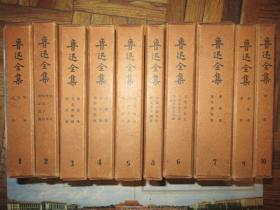 鲁迅全集1~10册全 1958年1版1959年2印 深红色(棕色)封面 精装带函套 品相好