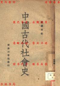 中国古代社会史-姜蕴刚著-民国商务印书馆刊本(复印本)