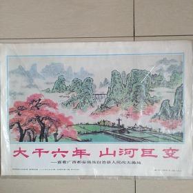 大干六年、山河巨变…喜看广西都安瑶族自治县人民改天换地(新闻图片)