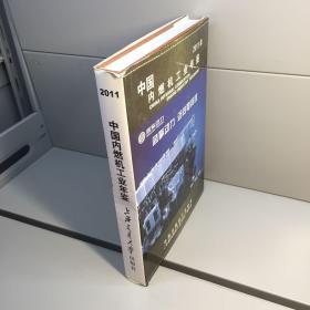 中国内燃机工业年鉴(2011年)【精装】【一版一印 9品-95品+++ 正版现货 自然旧 实图拍摄 看图下单】