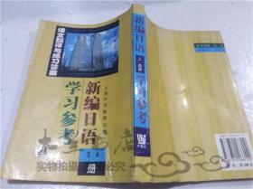 新编日语 三.四册学习参考  周平 陈小芬 上海外语教育出版社 2001年11月 大32开平装