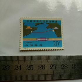 中韩海底光缆系统开通1995-27(1-1)J