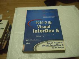 轻松掌握Visual InterDev 6 馆藏