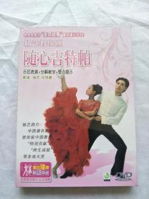 随心吉特帕DVD(未开封)