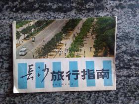 长沙旅行指南(图)1981年