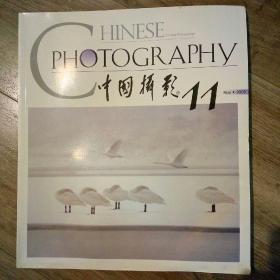中国摄影2003/11
