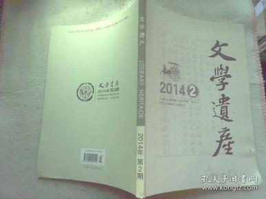 文学遗产2014年 第二期