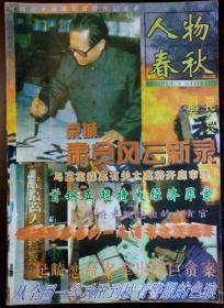 《人物春秋》1996年第3期