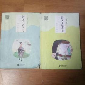 语文主题学习,一年级下册。全两本。