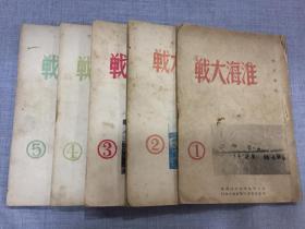 红色收藏珍品:《淮海大战》(5册全)1949年5月出版
