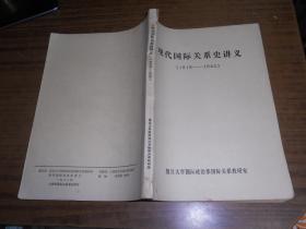 现代国际关系史讲义(1918-1945)复旦大学国际政治系国际关系教研室