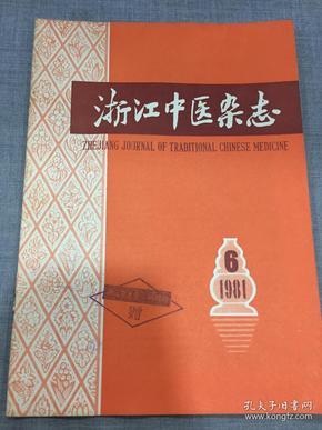 浙江中医杂志1981年6期