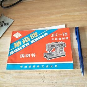 华南牌多能JH7-2缝纫机使用说明书
