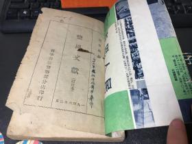 整风文献(订正本)新华书店晋察冀分店印行 1946年3月