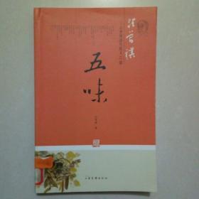 五味:汪曾祺谈吃散文32篇