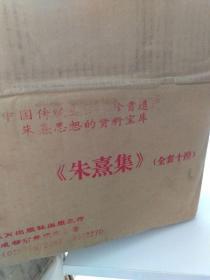 朱熹集  全10册精装原箱装 一版一印 有少许黄斑 书脊如图有磨损