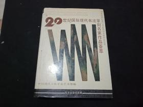 20世纪国际现代书法篆刻名家作品荟萃