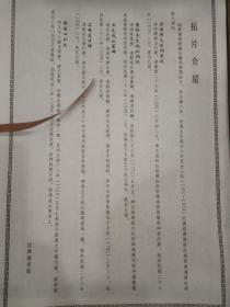 绍兴图书馆藏王阳明专题拓片