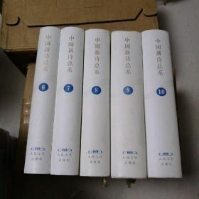 中国新诗总系(10卷)