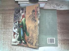 天龙八部漫画(第十七册)