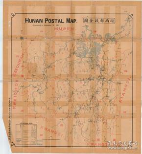 《1917年湖南邮政全图》,湖南地图,湖南老地图、民国初年湖南邮政史料。图中府、县、镇、村绘制详细,邮政管理局、一等邮局、二等邮局、三等邮局、邮寄代办所、村镇邮柜、邮站、邮路、班次十分详细。请看图例。相当有趣和有史料价值的特种地图。原图现藏**,原图高清复制。裱框后,颇值得赏阅。