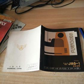 JH8-1缝纫机使用说明书
