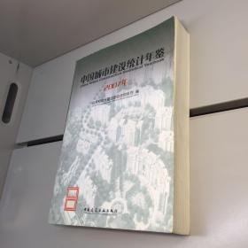 中国城市建设统计年鉴.2007   【一版一印 正版现货   实图拍摄 看图下单】