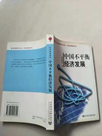 喜玛拉雅学术文库·经济探索系列:中国不平衡经济发展【实物图片】