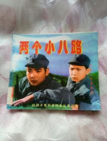 红孩子电影连环画丛书:两个小八路