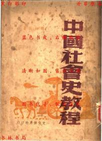 中国社会史教程(第二版)-邓初民著作-民国文化供应社刊本(复印本)