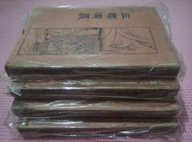 三国演义:1-4册(四本合售 品相如图)