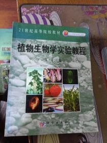 北京市高等教育精品教材立项项目:植物生物学实验教程