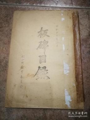 日本板碑目录1965年油印【日本碑帖目录】昭和四十年