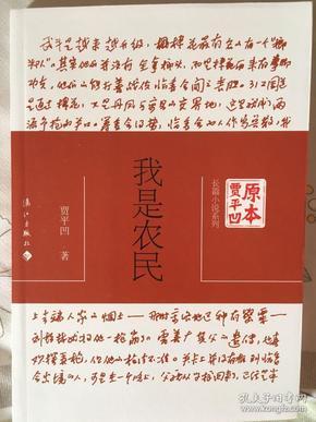 贾平凹签名钤印长篇小说《我是农民》,1版1印,全新未阅,面签,永久保真,值得收藏