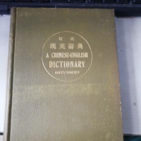 订正汉英辞典(民国十四年)