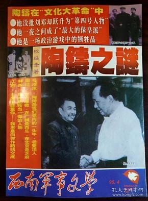 《西南军事文学》1995年第4期