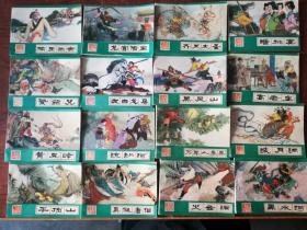 A3老版连环画 西游记 河北版 带原装袋 (35册全)[9.5品]